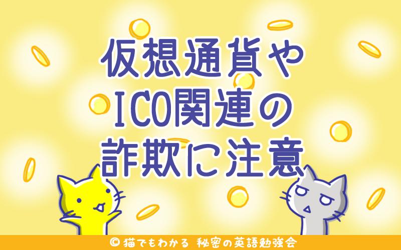 仮想通貨やICO関連の詐欺に注意