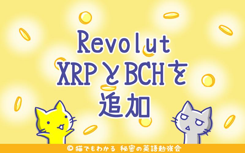 Revolut XRPとBCHを追加