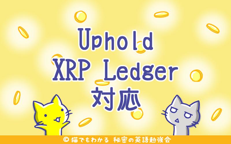 Uphold XRP Ledgerに対応