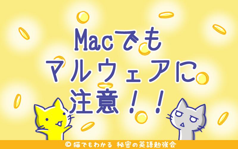 Macでもマルウェアに注意