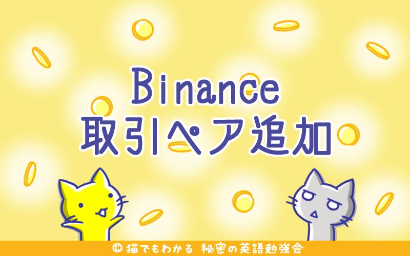 Binance取引ペア追加