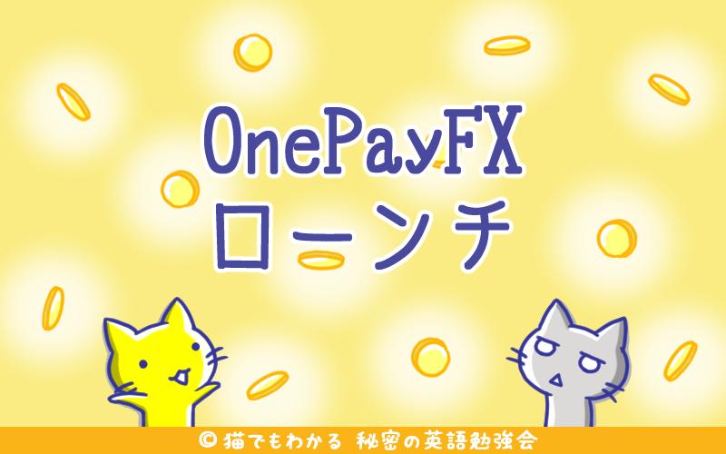 OnePayFXローンチ