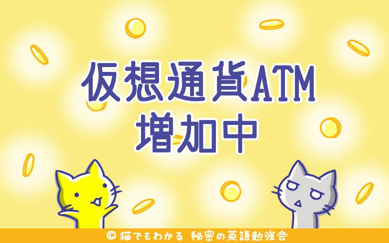仮想通貨ATM増加中