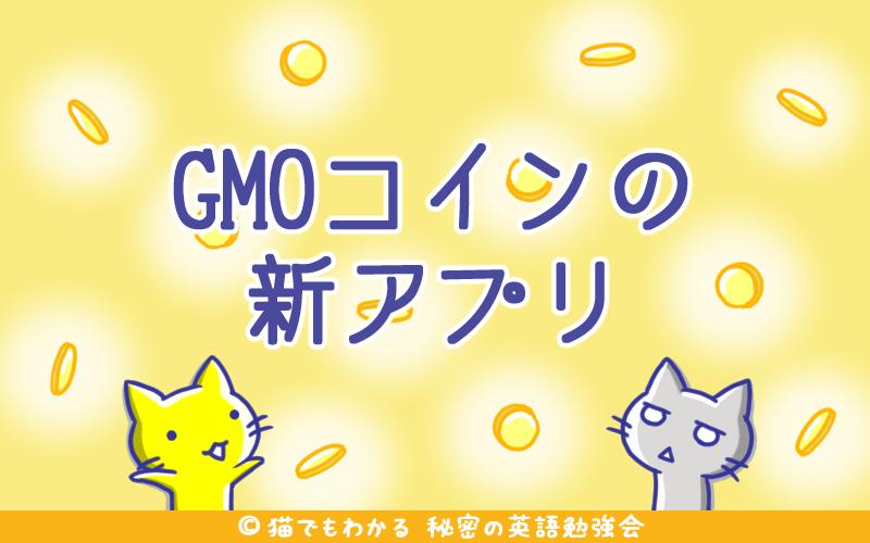 GMOコインの新アプリ
