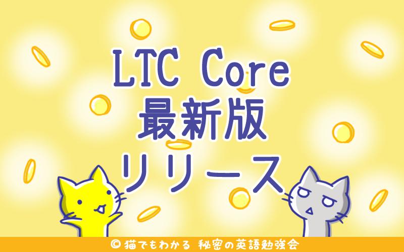 LTC Core最新版リリース