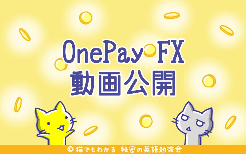 OnePay FX動画公開