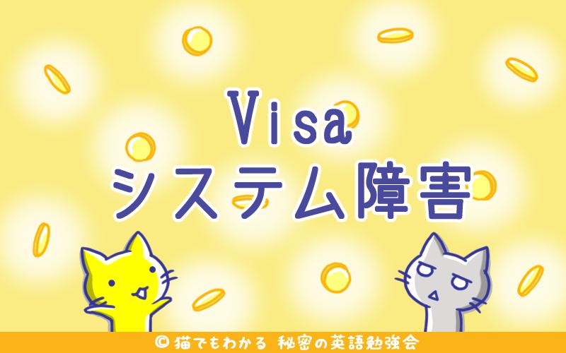 Visaシステム障害