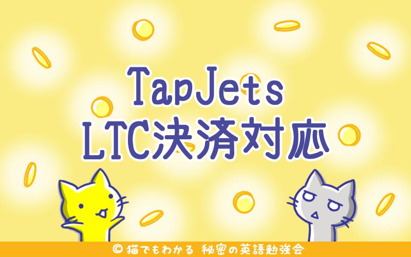 TapJets LTC決済対応