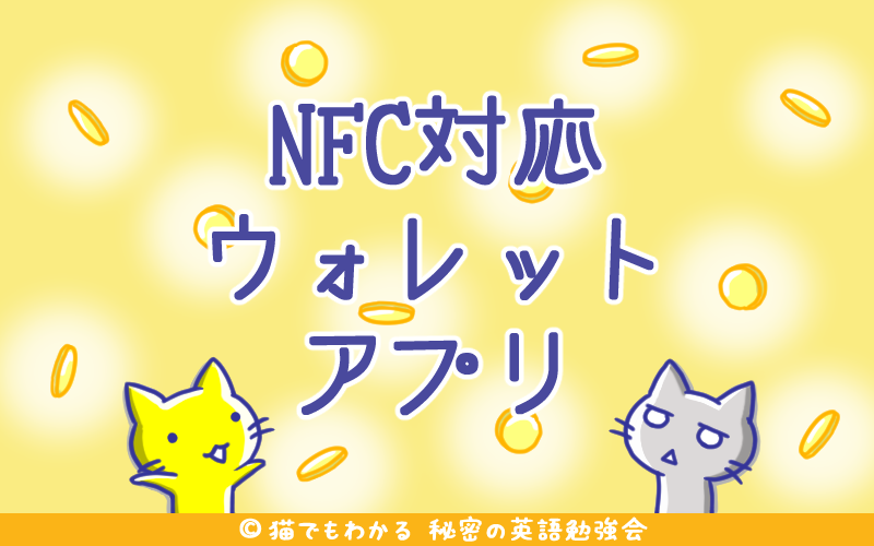 NFC対応ウォレットアプリ