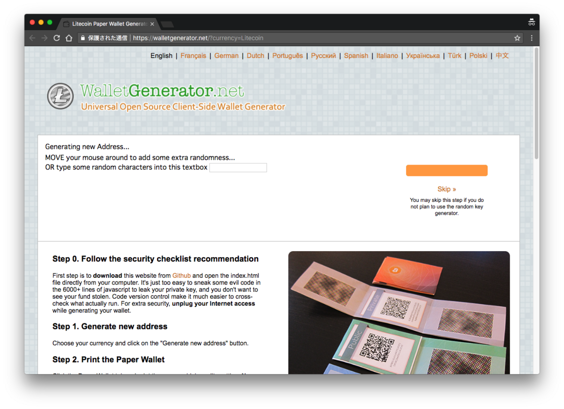 WalletGenerator