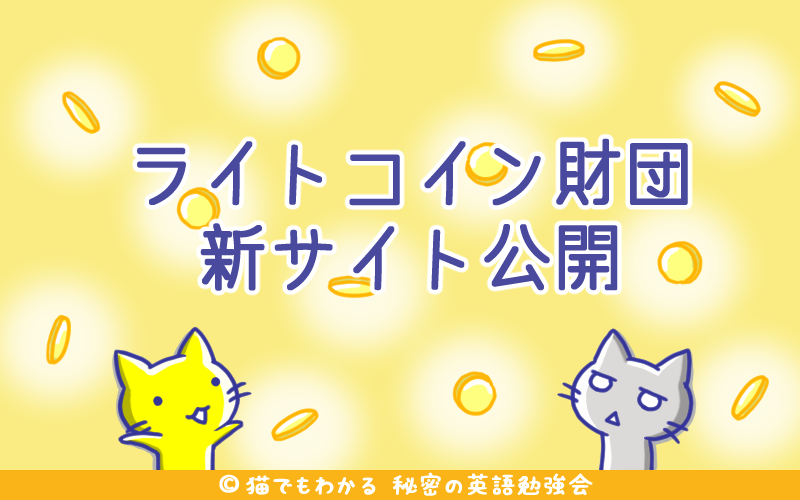 ライトコイン財団新サイト公開