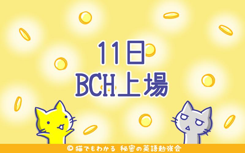 11日BCH上場