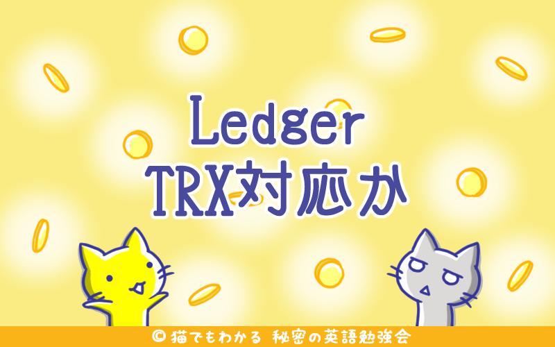 Ledger TRX対応か