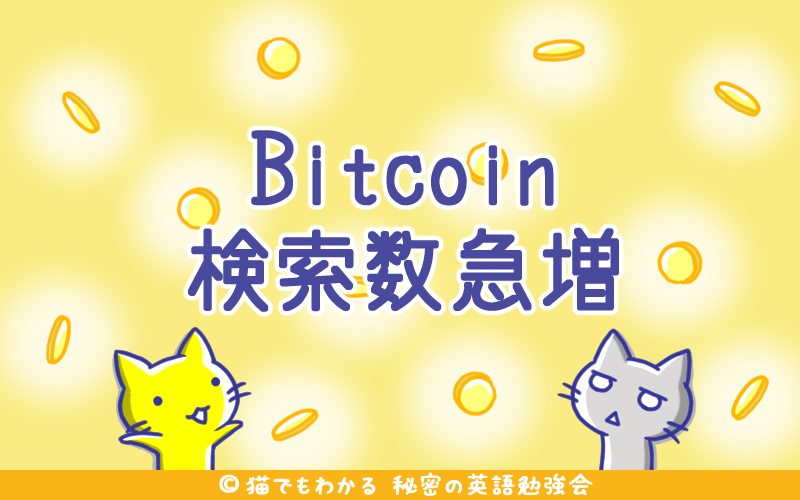 Bitcoin検索数急増