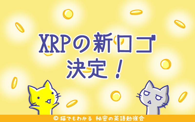 XRPの新ロゴ決定