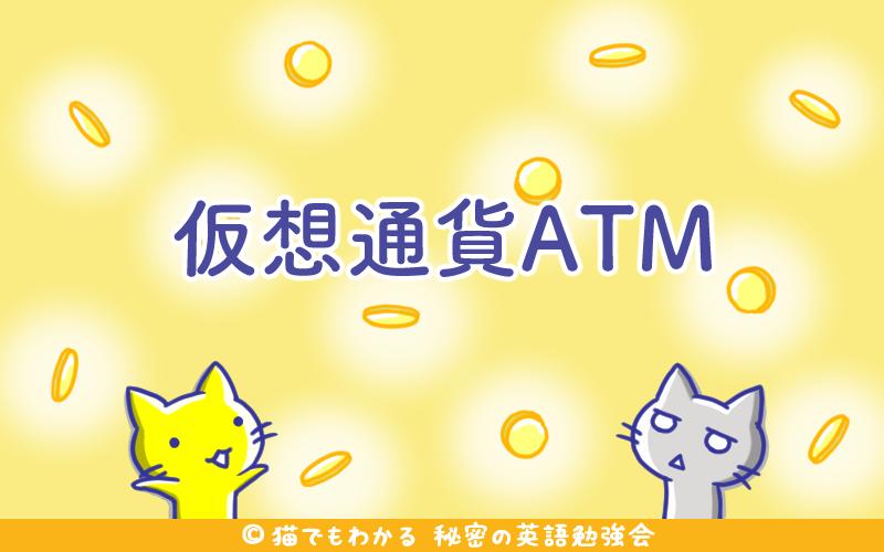 仮想通貨ATM