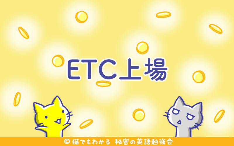 ETC上場
