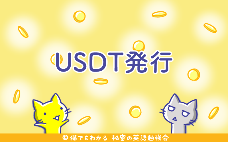 USDT発行