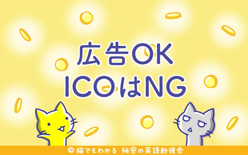 広告OK ICOはNG