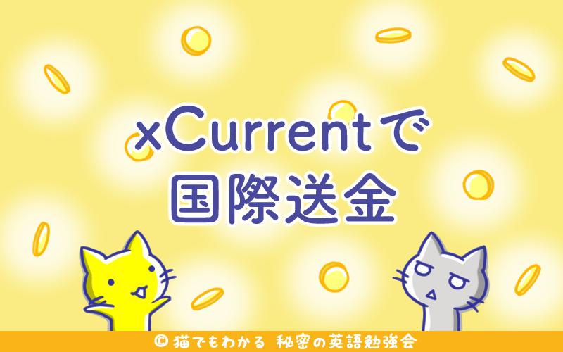 XCurrentで国際送金