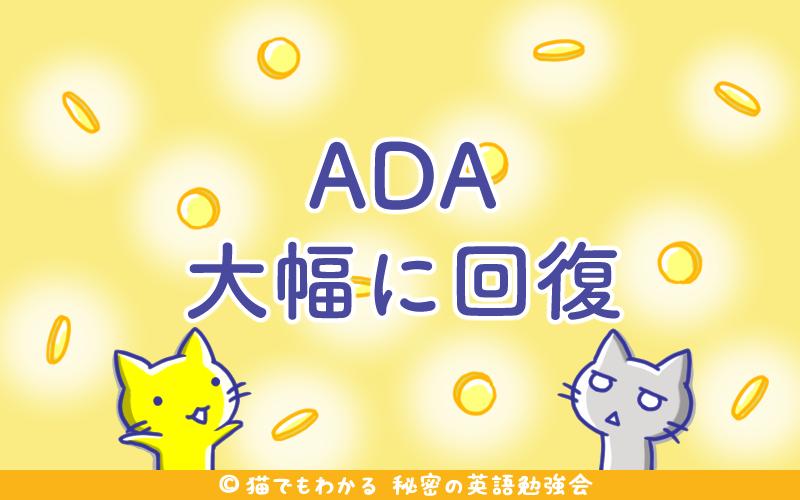 ADA大幅に回復