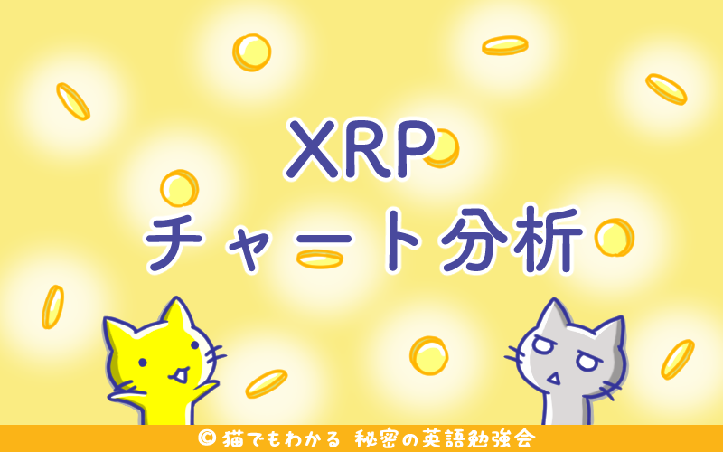 XRPチャート分析