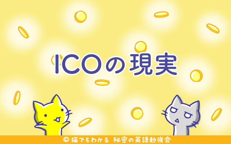 ICOの現実