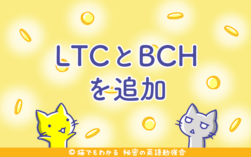 LTCとBCHを追加