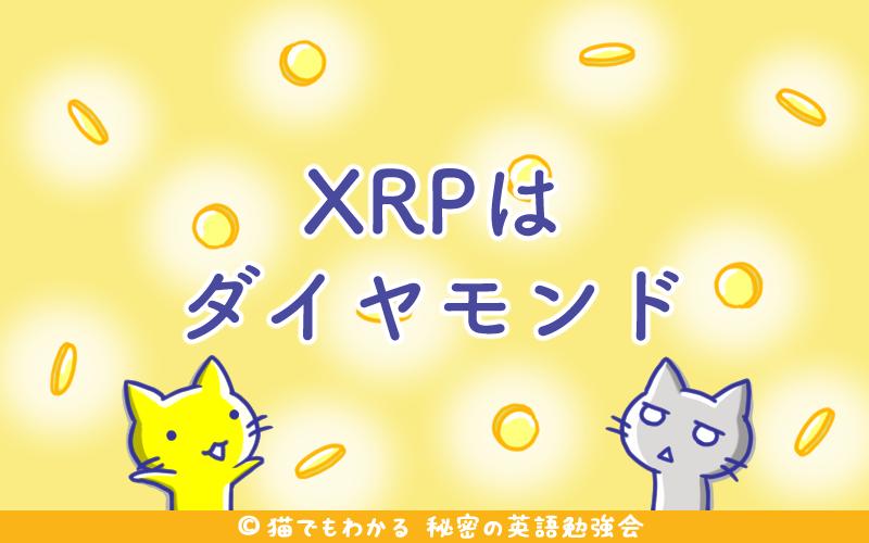 XRPはダイヤモンド