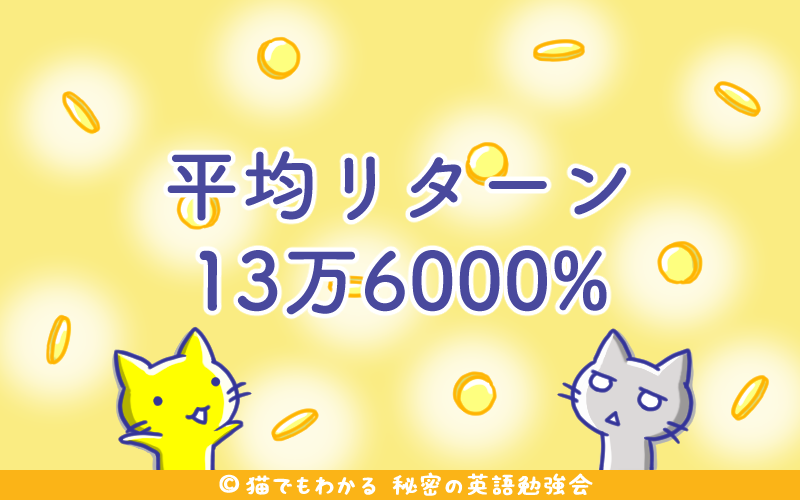 平均リターン13万6000