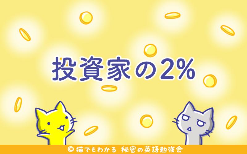 投資家の2%