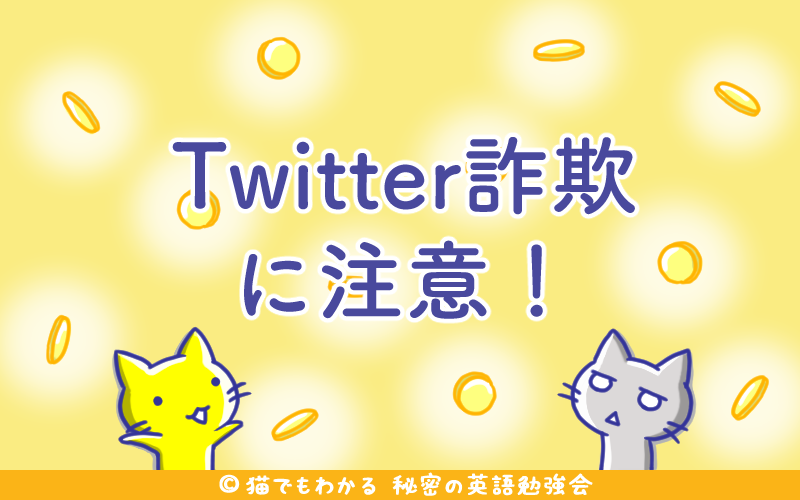 Twitter詐欺に注意