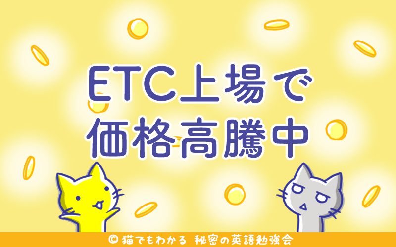 ETC上場で価格高騰中