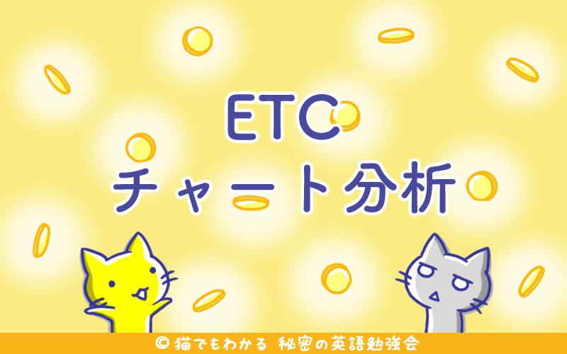ETCチャート分析