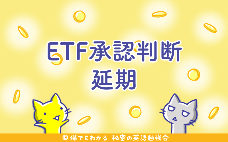 ETF承認判断延期