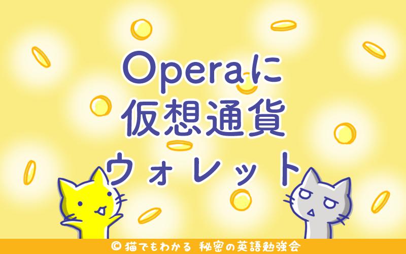 Operaに仮想通貨ウォレット