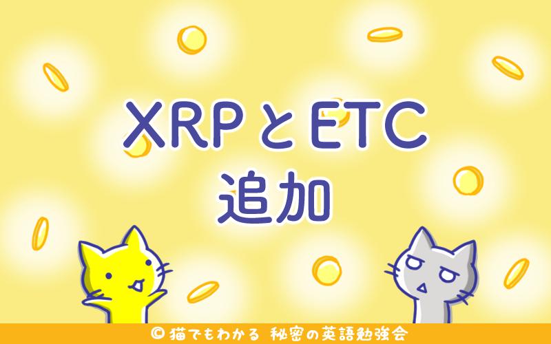 XRPとETC追加