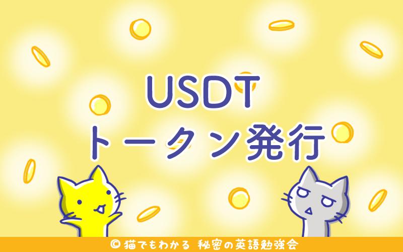 USDTトークン発行