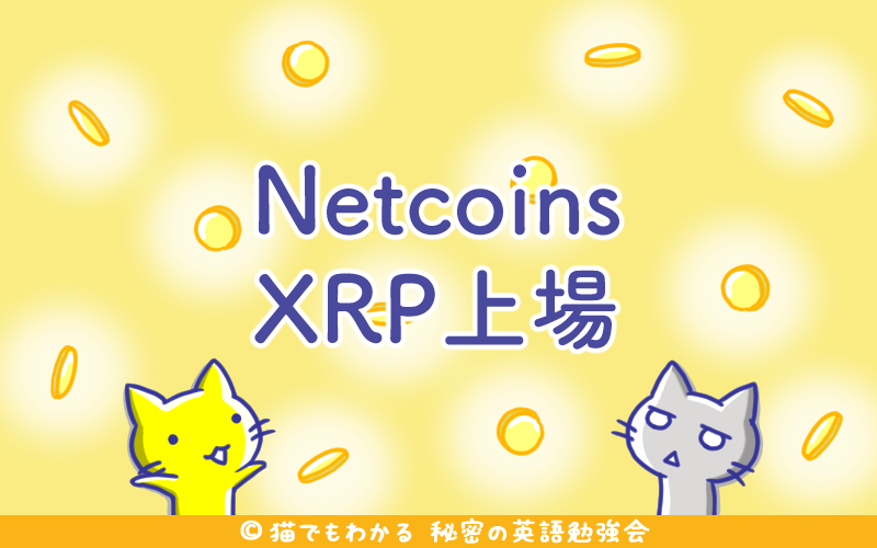 Netcoins XRP上場