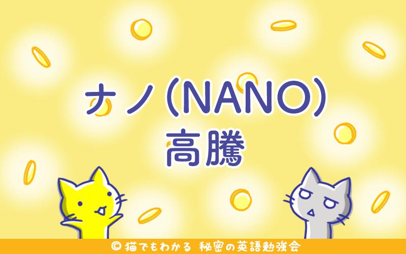 NANO高騰