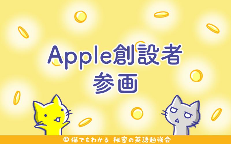 Apple創設者参画