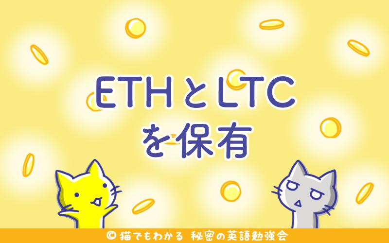 ETHとLTCを保有