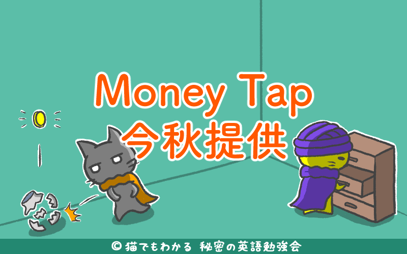 Money Tap今秋提供