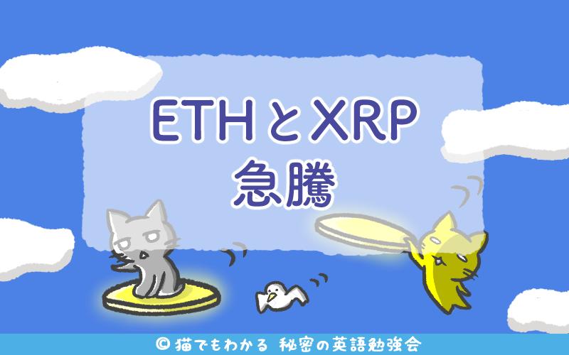 ETHとXRP急騰
