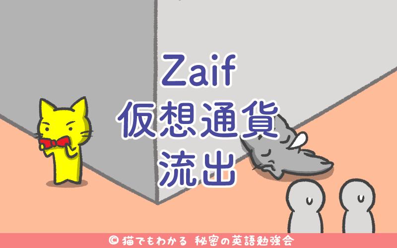 Zaif仮想通貨流出