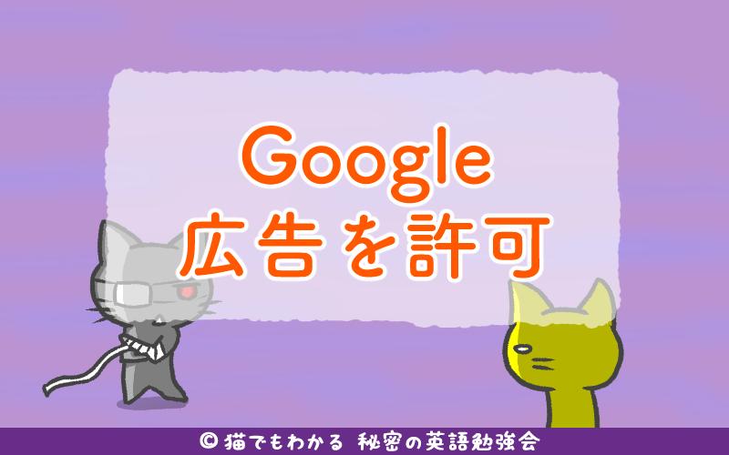 Google広告を許可