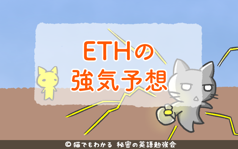 ETHの強気予想