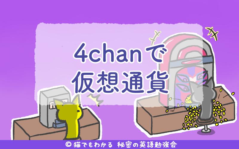4chanで仮想通貨