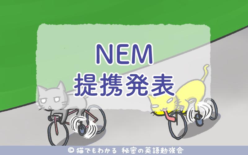 NEM提携発表