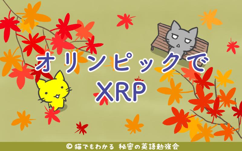 オリンピックでXRP